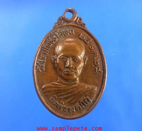 เหรียญพระอาจารย์ กิตติวัฑฒโน