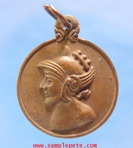 เหรียญพระเจ้าอโศกมหาราช ปี2518