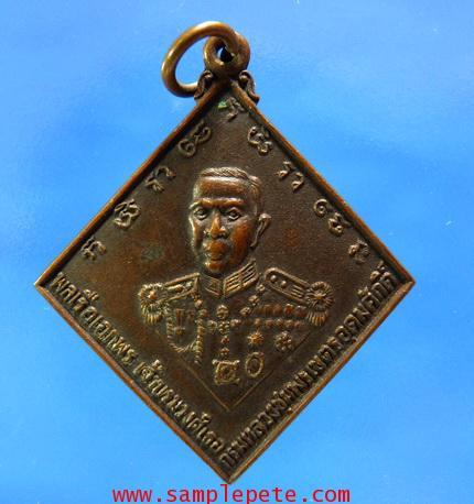 เหรียญกรมหลวงชุมพรเขตอุดมศักดิ์ ปี2523