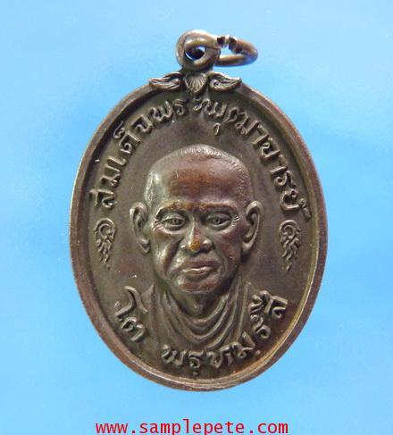 เหรียญสมเด็จพระพุฒาจารย์โต พรหมรังษ๊ ปี2517
