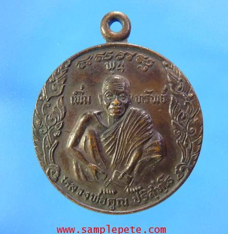 เหรียญหลวงพ่อคูณ ปริสุทโธ ปี2539