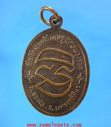 เหรียญหลวงพ่อคูณ ปริสุทโธ 1