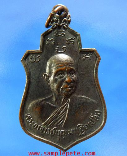 เหรียญพระอาจารย์บุญมา ฐิปเตโม