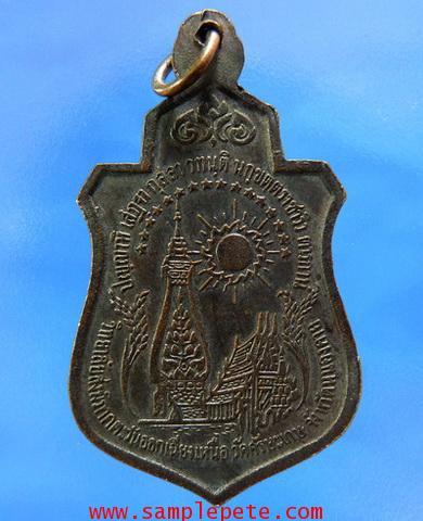 เหรียญพระอาจารย์บุญมา ฐิปเตโม 1