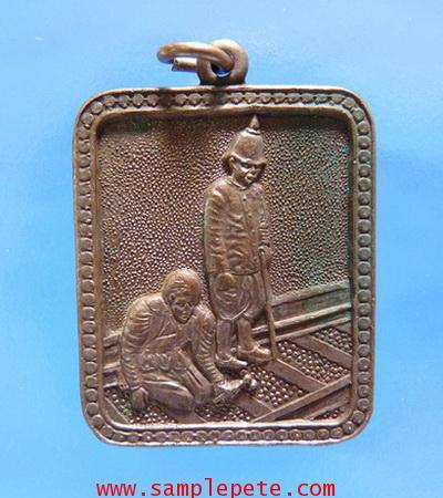 เหรียญรัชกาลที่ 5 ที่ระลึกปฐมฤกษ์รถไฟหลวง