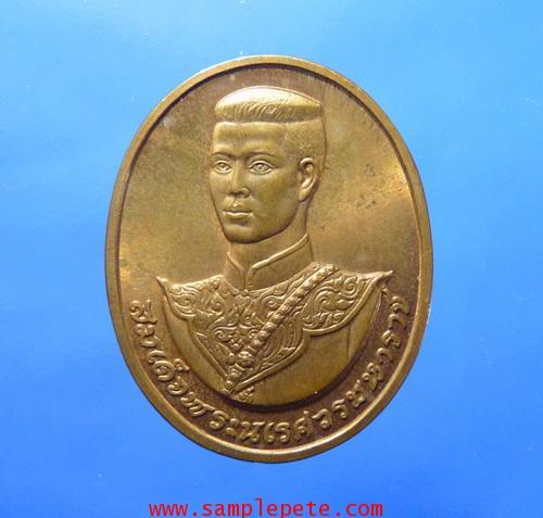 เหรียญสมเด็จพระนเรศวรมหาราช ปี2538