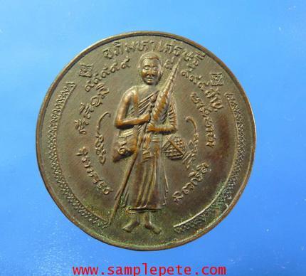 เหรียญพระสิวลี รุ่นอภิมหาเศรษฐ๊ วัดศรีประจันตคาม