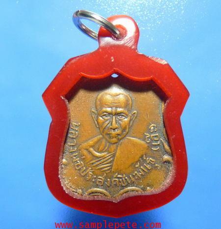 เหรียญหลวงพ่อประสงค์ ชินะพันธุ์ ปี2497