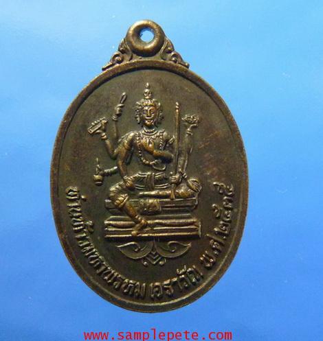 เหรียญพระพรหม หลวงพ่อมี วัดมารวิชัย