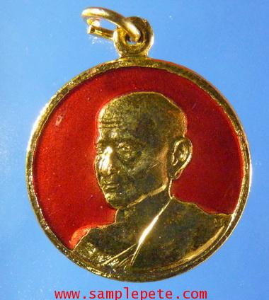 เหรียญสมเด็จพระพุฒาจารย์โต พรหมรังสี