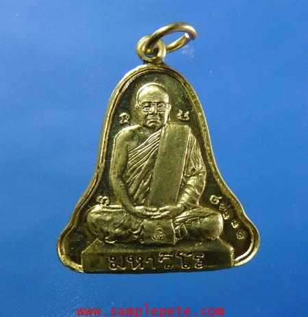 เหรียญหลวงปู่ศรี มหาวีโร วัดป่ากุง