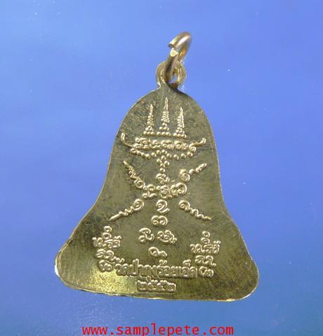 เหรียญหลวงปู่ศรี มหาวีโร วัดป่ากุง 1