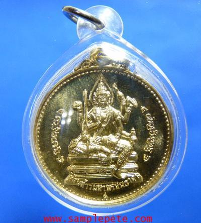 เหรียญจักรเพชร วัดดอน รุ่นเมตตา 58