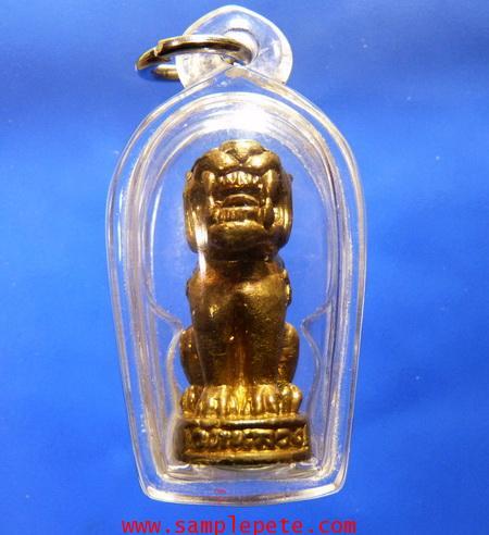 เสือหลวงปู่ตี๋ วัดหลวงราชาวาส อุทัยธานี
