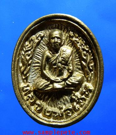 เหรียญหลวงพ่อเฮ็น สิริวิโส วัดดอนทอง