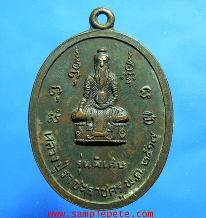 เหรียญหลวงปู่ราชะราชครู พศ 2517