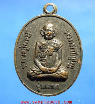 เหรียญหลวงปู่หงส์ พรหมปัญโญ รุ่นแรก