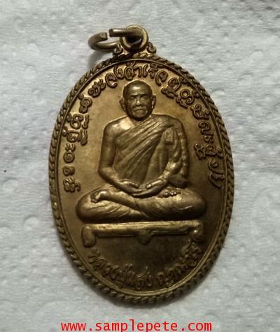 เหรียญหลวงปู่แสง ญาณวโร ปี 2548