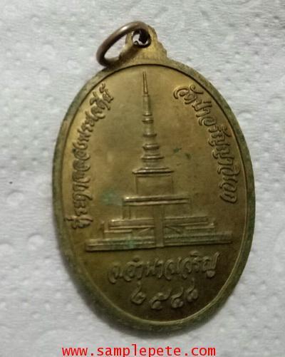 เหรียญหลวงปู่แสง ญาณวโร ปี 2548 1