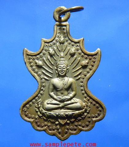เหรียญพระพุทธ วัดปทุมรังษ๊ ปี2529