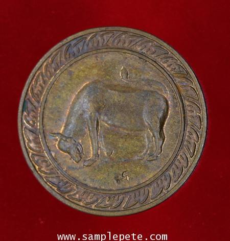 เหรียญนักษัตริย์ฉลู ศรีวิชัยนามปี 2544