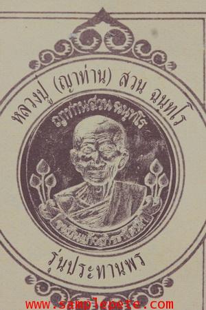 เหรียญ หลวงปู่ญาท่านสวน วัดนาอุดม 2