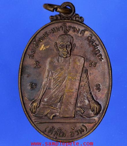เหรียญสมเด็จพระมหาวีรวงศ์  หลังสิริจันโท ปี 2520