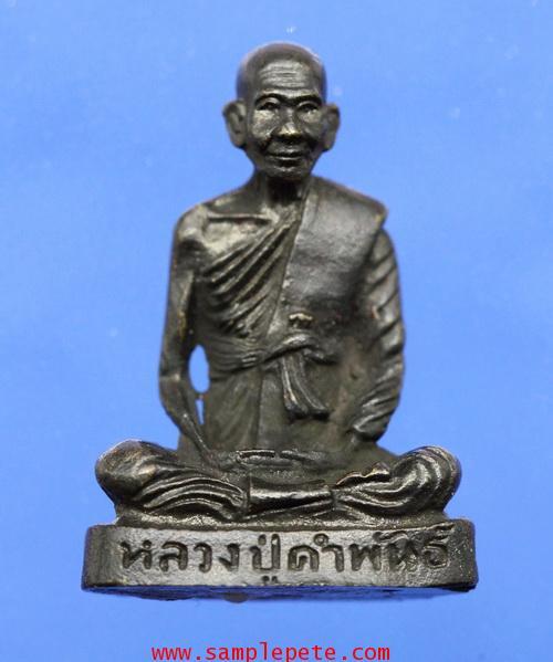 รูปหล่อหลวงปู่คำพันธ์ วัดธาตุมหาชัย นครพนม
