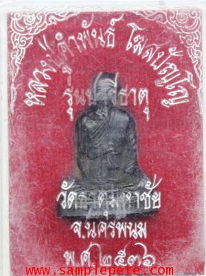 รูปหล่อหลวงปู่คำพันธ์ วัดธาตุมหาชัย นครพนม 2
