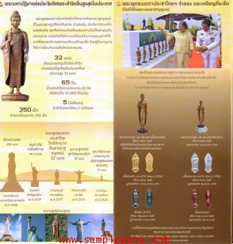 พระพุทธเมตตาประชาไทยไตรโลกนาถคันธารราฐอนุสรณ์ 2