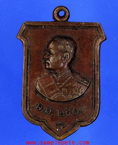 เหรียญรัชกาลที่ 5 ที่ระลึก 100 ปี ราชวัลลภ