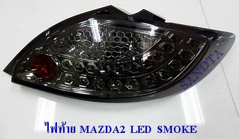 ไฟท้าย MAZDA 2 5D SMOKE JUNYAN