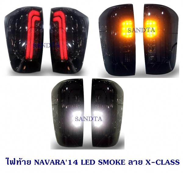ไฟท้าย NAVARA 2014 LED SMOKE ลาย X-CLASS