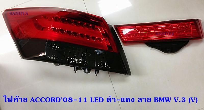 ไฟท้าย HONDA ACCORD 2008-2011 LED ดำแดง/ขาวแดง ลาย BMW V.3 (VLAND)