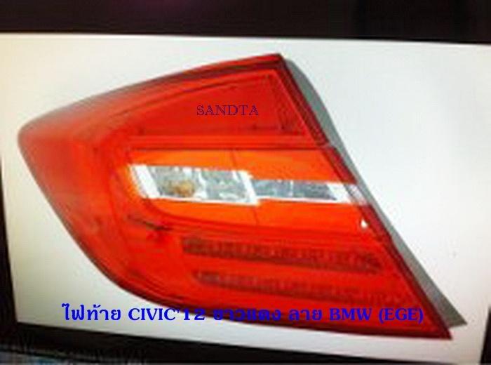 ไฟท้าย HONDA CIVIC 2012 ขาว-แดง ลาย BMW