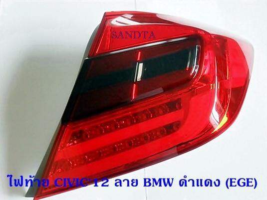 ไฟท้าย HONDA CIVIC 2012 ดำ-แดง ลาย BMW