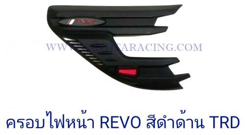 ครอบไฟหน้า TOYOTA REVO สีดำด้าน TRD โตโยต้า รีโว่