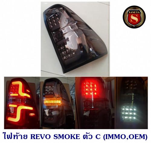 ไฟท้าย TOYOTA REVO LED SMOKE ตัว C