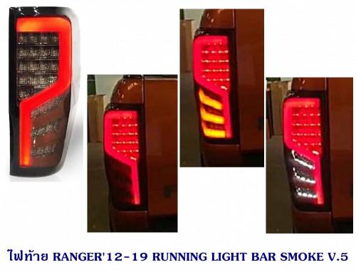 ไฟท้าย RANGER 2012-19 SMOKE V.5
