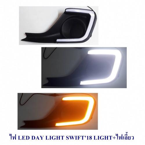 DAY LIGHT SWIFT 2018 LIGHT BAR มีไฟเลี้ยว