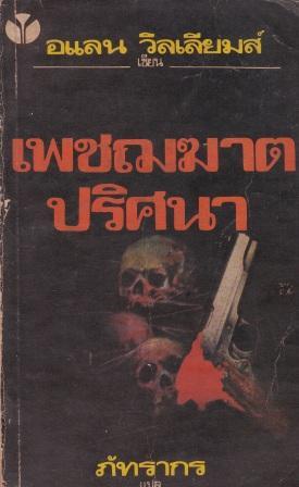 เพชฌฆาตปริศนา/อแลน วิลเลียมส์ เขียน