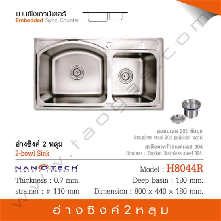 ซิ้งค์ล้างจานแบบ 2 หลุม สแตนเลสทั้งตัว ไม่เป็นสนิม ยี่ห้อนาโนเทค รุ่น H8044R
