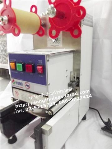เครื่องซีลฝาแก้วพลาสติก ระบบอัตโนมัติ หน้าจอ Digital LED ยี่ห้อโยโด (YODO) รุ่น D2590s