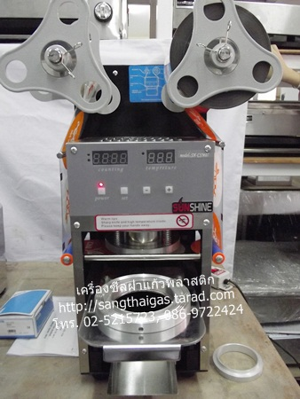 เครื่องซีลฝาแก้วพลาสติก แบบอัตโนมัติ มีระบบนับแก้วดิจิตอล ยี่ห้อซันชายน์