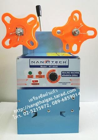เครื่องซีลฝาถ้วยแบบมือโยก ยี่ห้อนาโนเทค รุ่น NT-802E