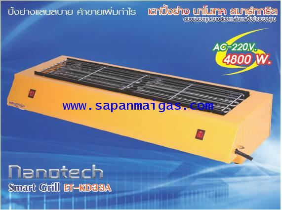เตาปิ้งย่างไฟฟ้า 2 ฮีตเตอร์ รุ่น ET-KD33D