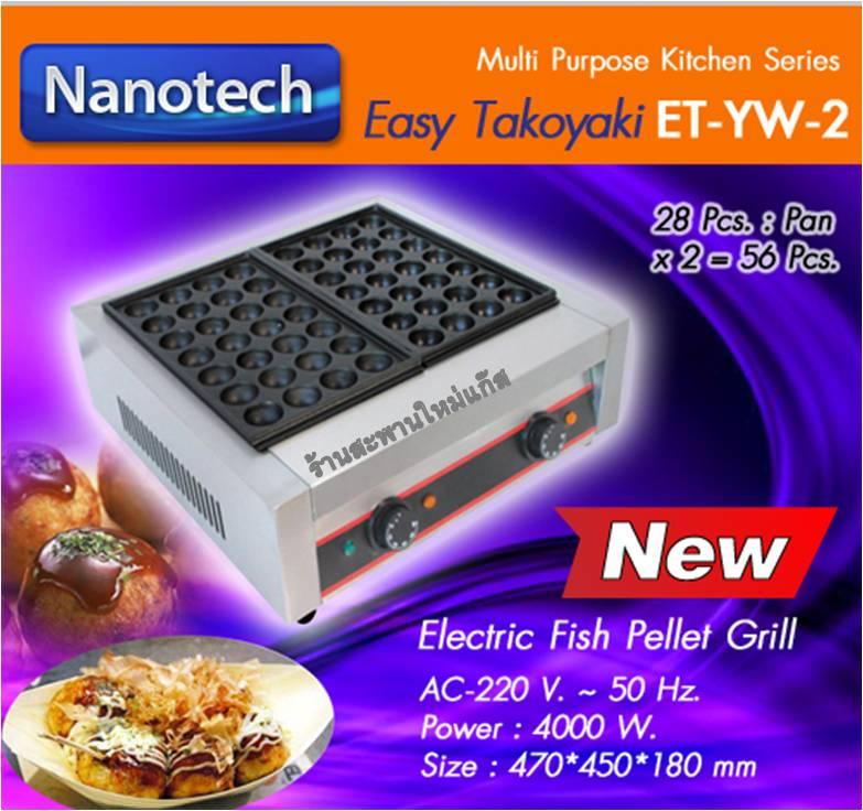 เตาทาโกะยากิ 2 ถาด (Easy Takoyaki) ใช้ไฟฟ้า