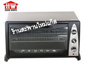 เตาอบไฟฟ้า HOUSE WORTH HW-8089 ขนาด 42 ลิตร