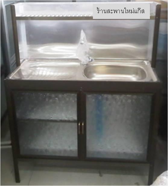 ซิ้งค์ล้างจาน1 หลุม มีที่พัก ขนาด 1 เมตร แบบมีตู้และต่อบน (สีชา)