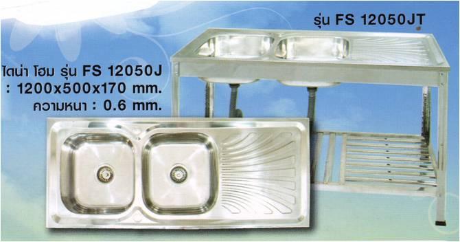 ซิ้งค์ล้างจานสแตนเลส 2 หลุม มีที่พักด้านข้าง ขาสแตนเลสแบบฉาก รุ่น FS 12050 JT
